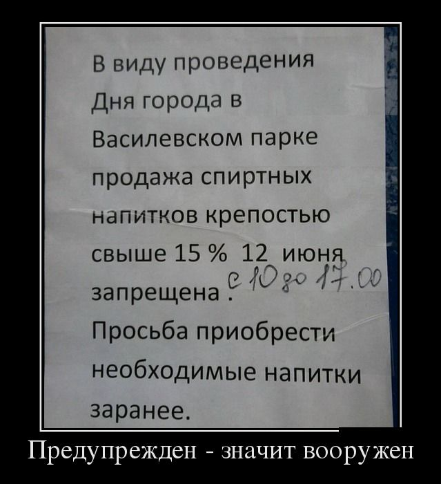 Демотиваторы - 469