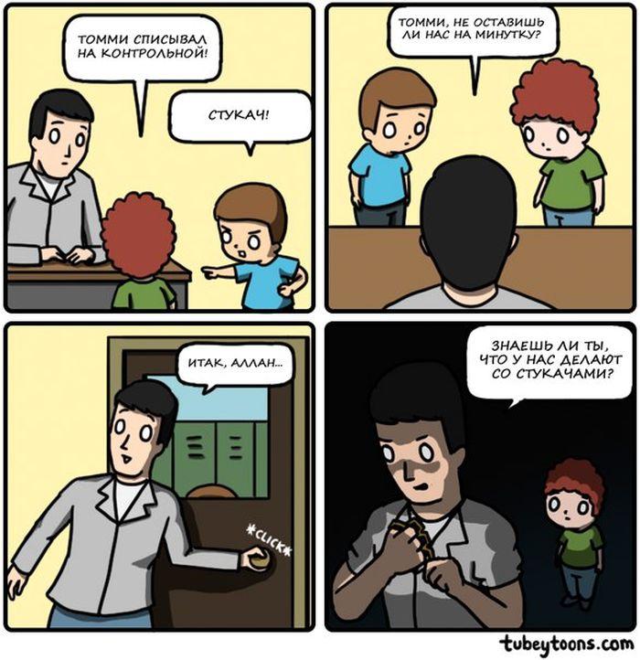 Комиксы и рожи - 51