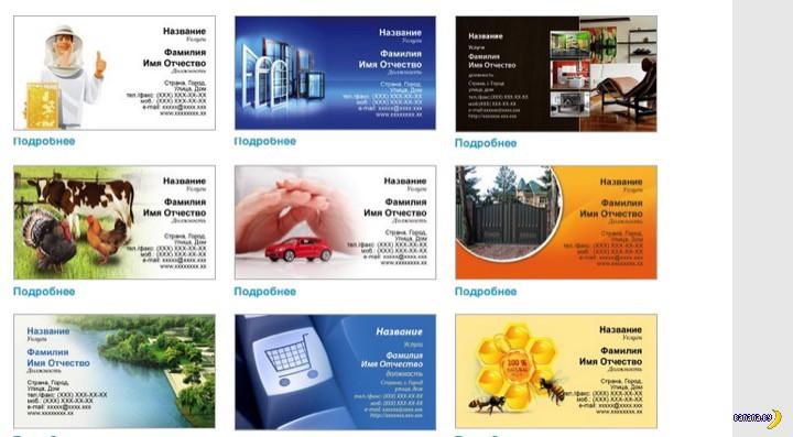 Конструктор визиток с печатью и доставкой по Беларуси