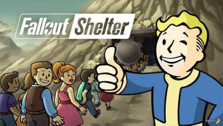 Расчехляй планшет –вышел Fallout Shelter!