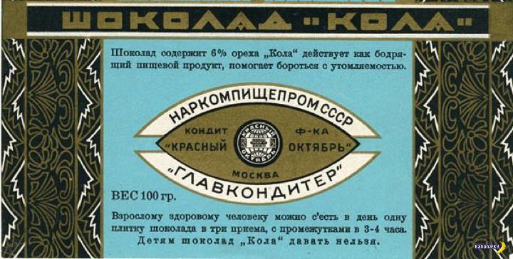 Шоколад для взрослых из СССР