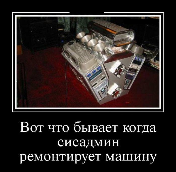 Демотиваторы - 470