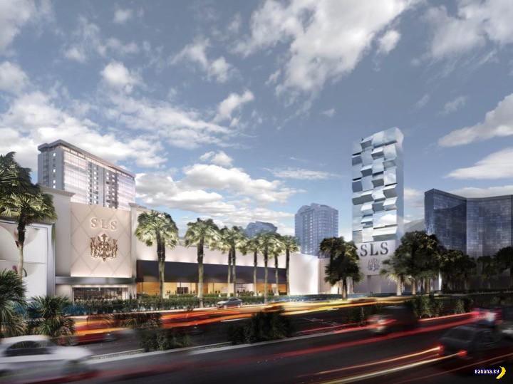 SLS - новейшее казино в Лас Вегасе