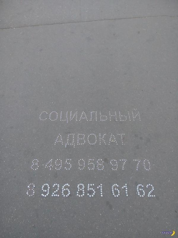 Рекламное ноу-хау из России