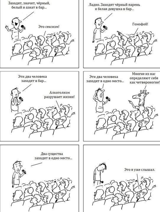 Комиксы и рожи - 53