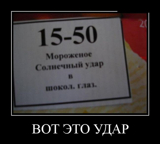 Демотиваторы - 475