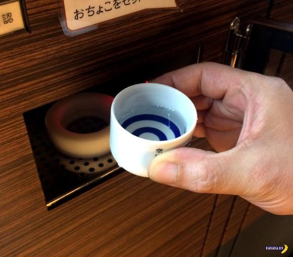 В Японии автоматы наливают саке