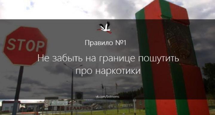 10 правил для белорусов-туристов