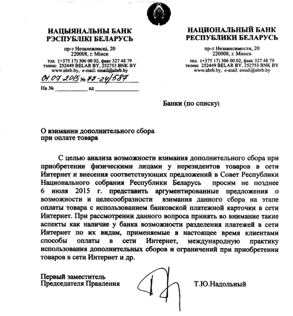 Белорусов может ждать налог за покупки в интернет-магазинах