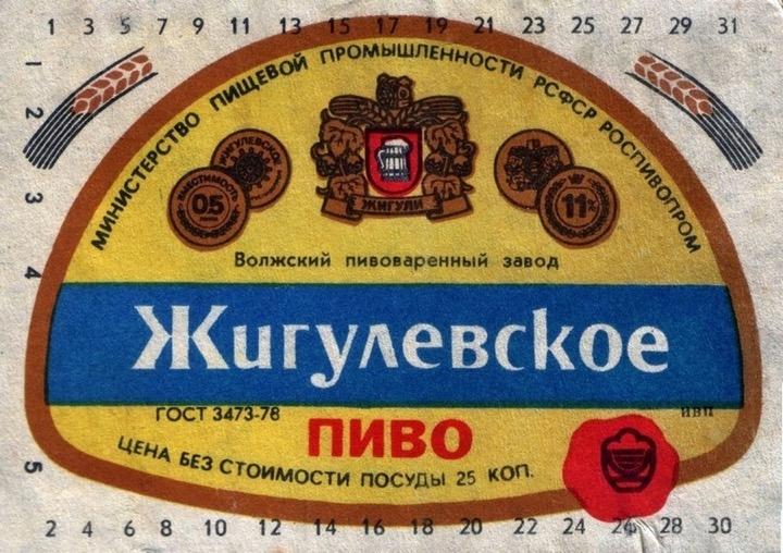 Как появилось пиво «Жигулёвское»