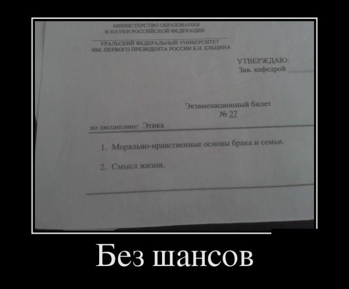 Демотиваторы - 481