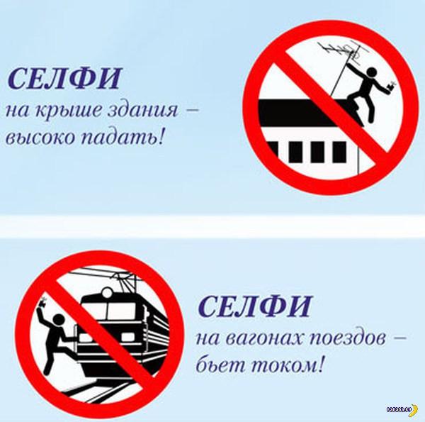 В России начали борьбу с селфи