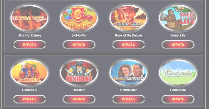 Новое казино Вулкан Ставка