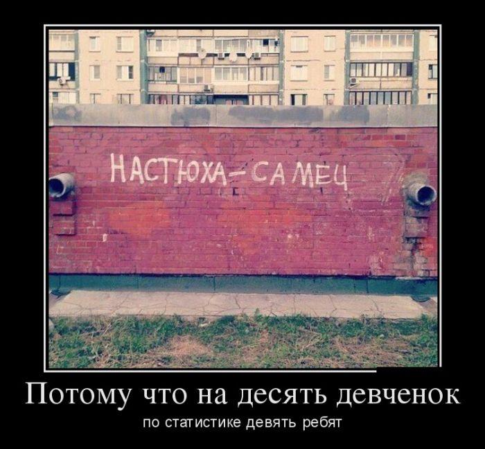 Демотиваторы - 484
