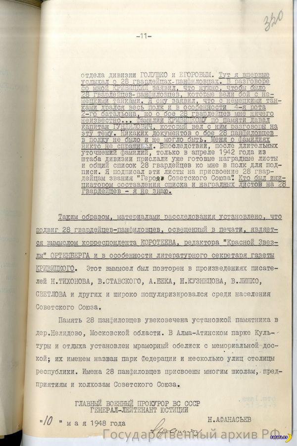 Документы про 28 панфиловцев и их подвиг
