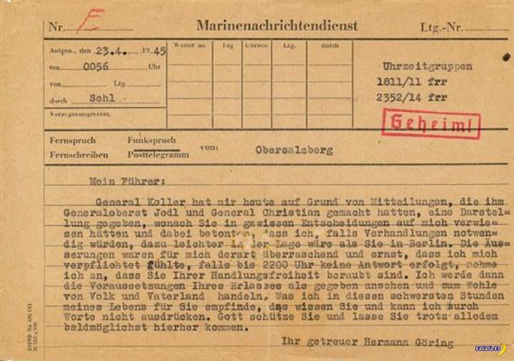 Телеграмма, которая убила Гитлера