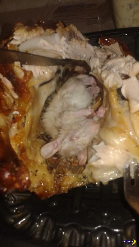 Что можно найти внутри курицы гриль?