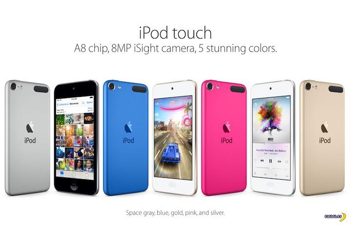 Apple обновили iPod touch
