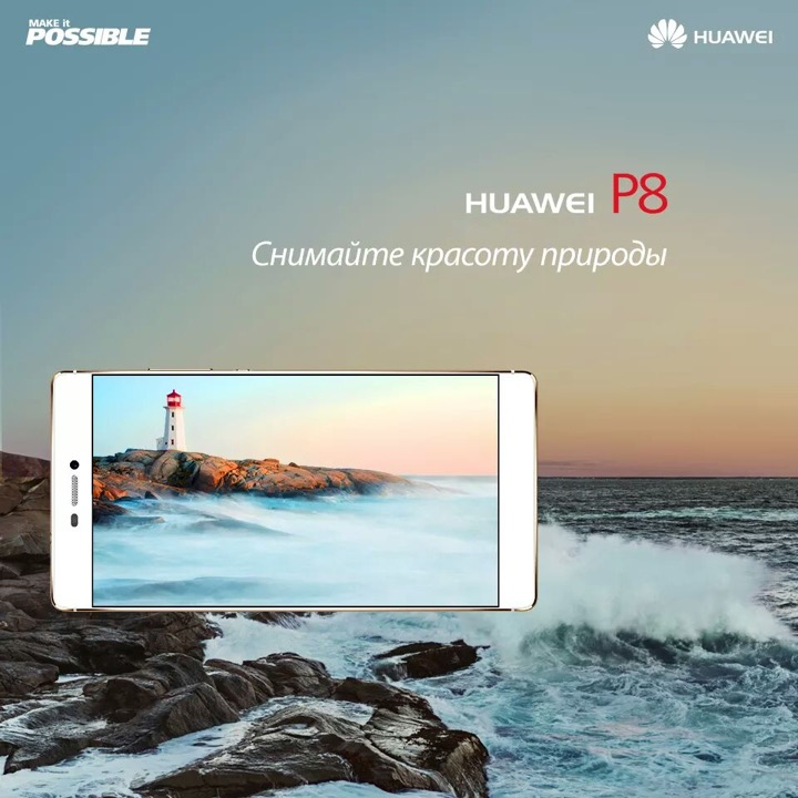 Старт продаж Huawei P8 в Беларуси