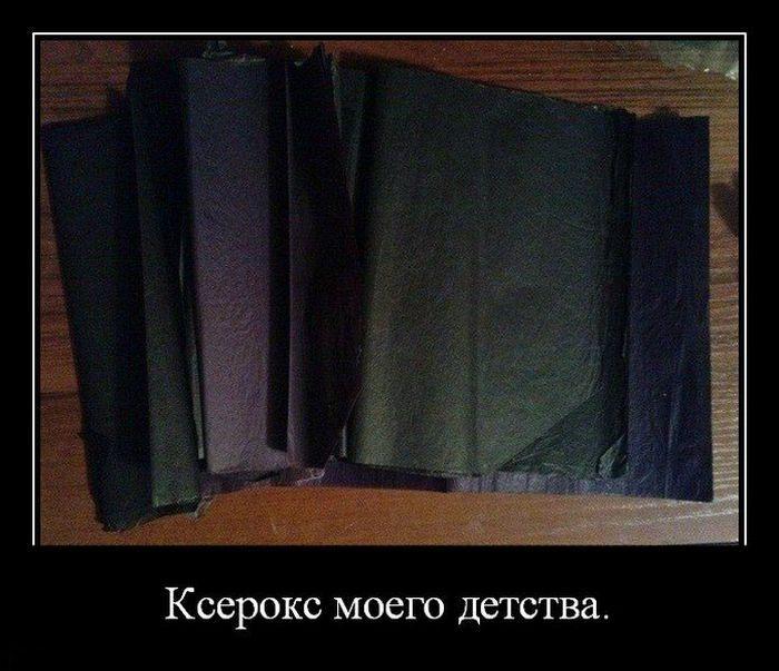 Демотиваторы - 488