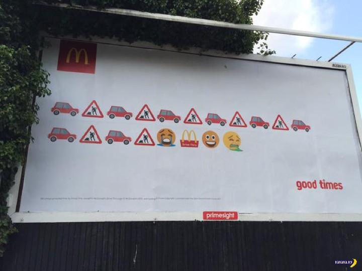Тролль, emoji и Макдональдс