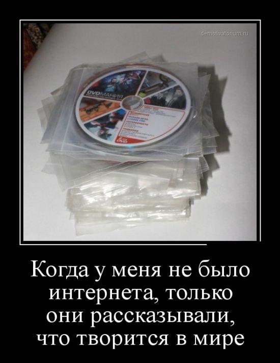 Демотиваторы - 489