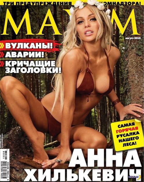 Анна Хилькевич для MAXIM