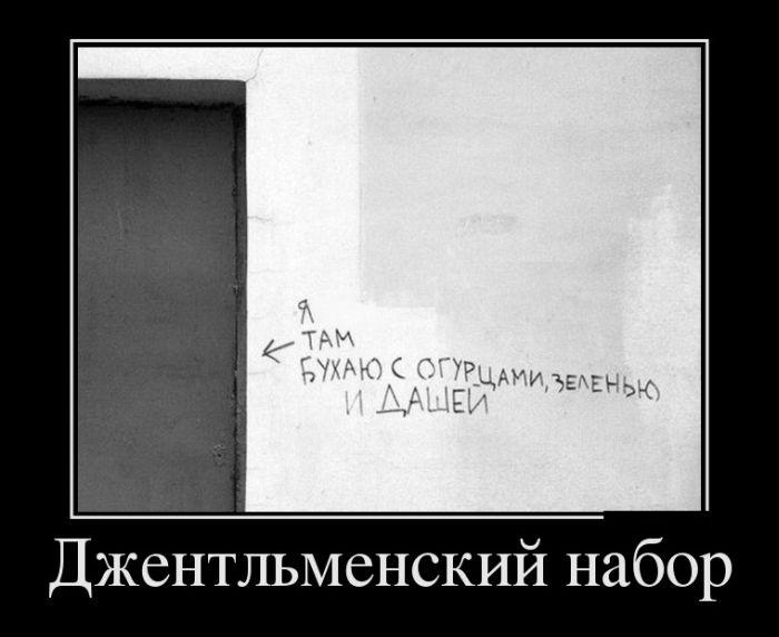 Демотиваторы - 492