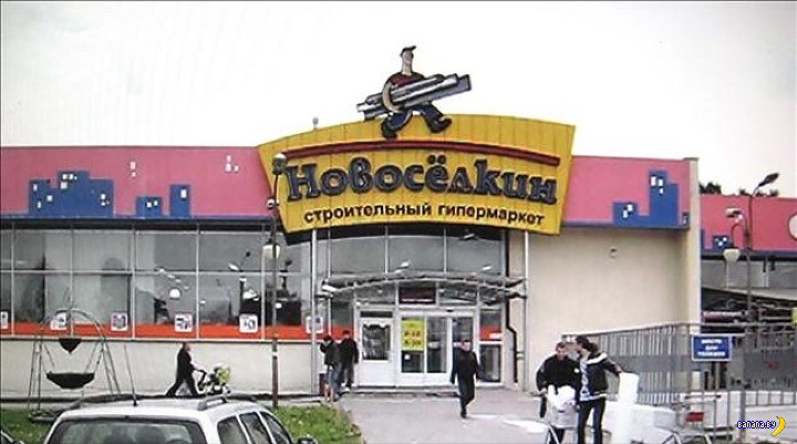 """Минторг закрыл """"Новосёлкин"""""""