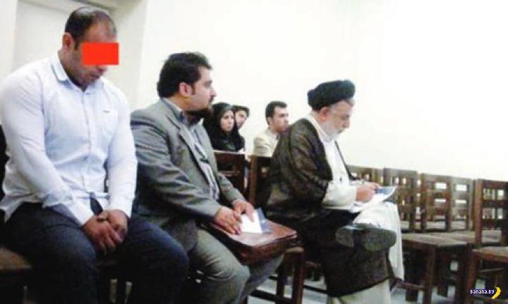 Иранский суд – самый справедливый суд в мире
