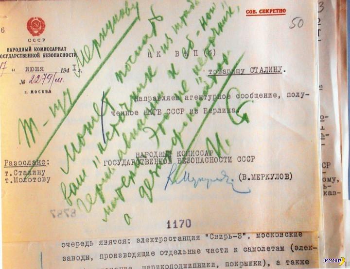 Зелёный карандаш Сталина