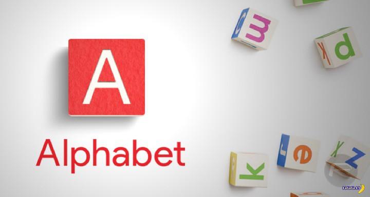 Alphabet, Inc. поглотил Google