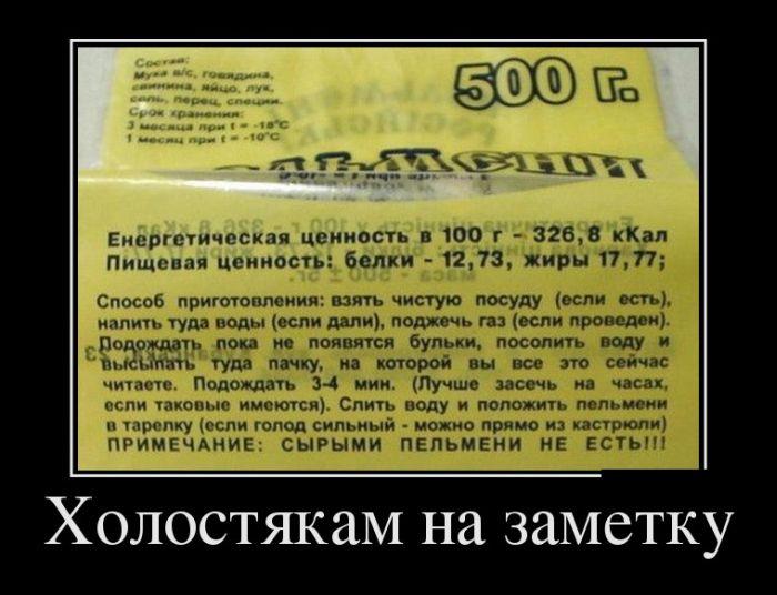 Демотиваторы - 503