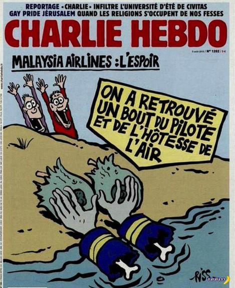 Charlie Hebdo оскорбляет родственников пассажиров МН370