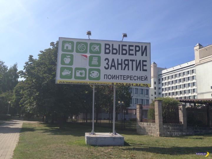 Спорная социальная реклама в Минске