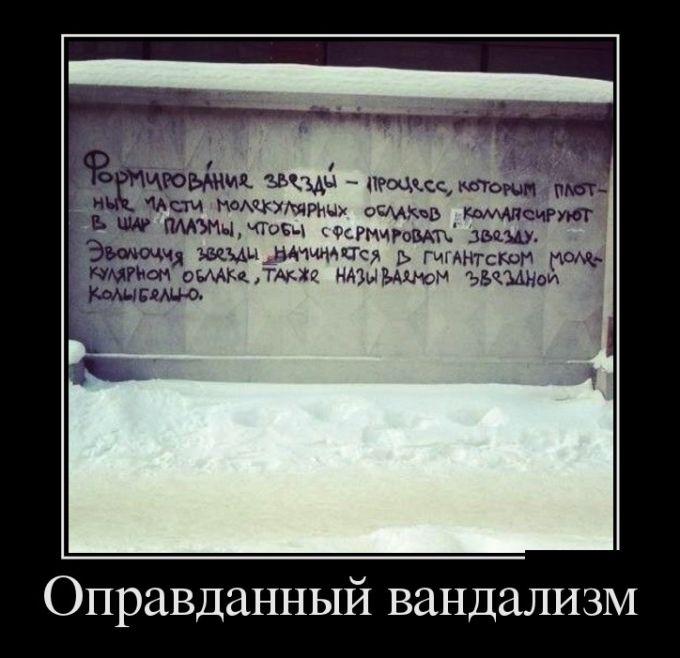 Демотиваторы - 511