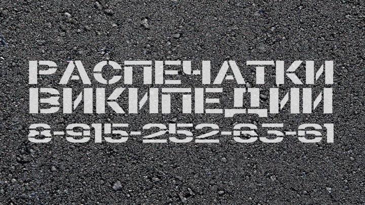 В России перекрывают доступ к Википедии