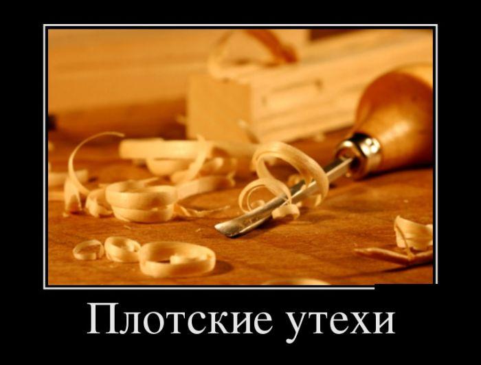 Демотиваторы - 512
