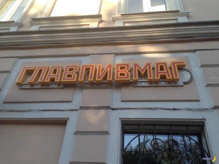 По пивку: налёт на московские крафт-пабы - 2