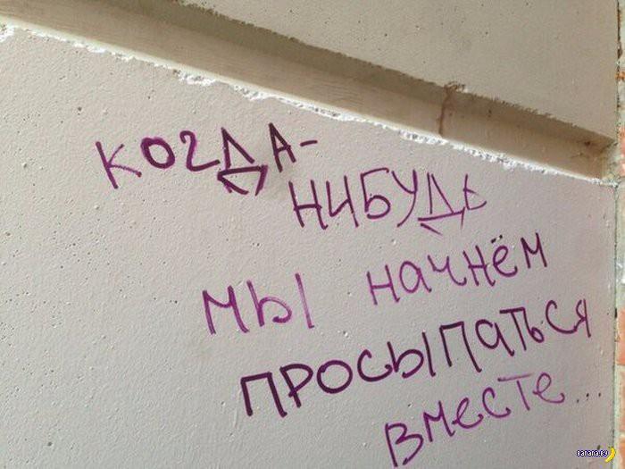 Что написано на заборе