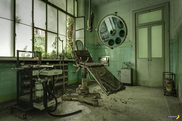 Заброшенная психбольница в Италии