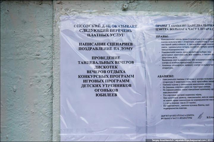 Непарадная Беларусь