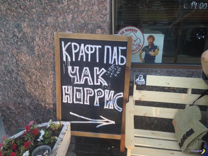 По пивку: налёт на московские крафт-пабы - 3