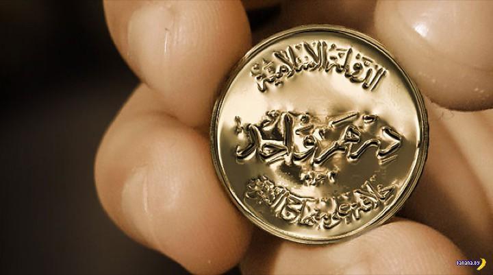 ИГИЛ против грязного империалистического доллара