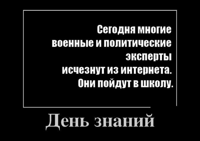 Демотиваторы - 518