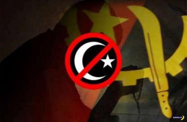 В Анголе взяли и запретили Ислам. Вообще!