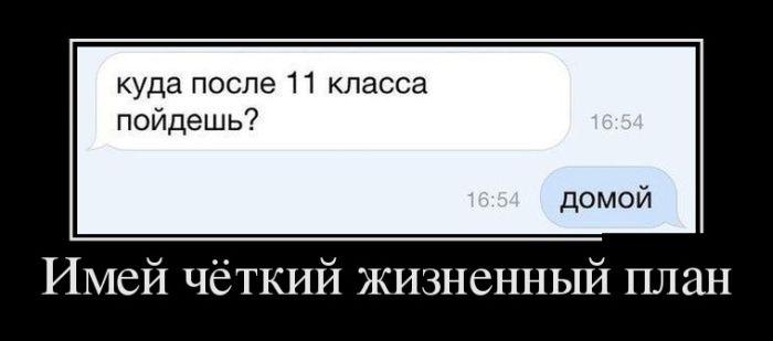 Демотиваторы - 521