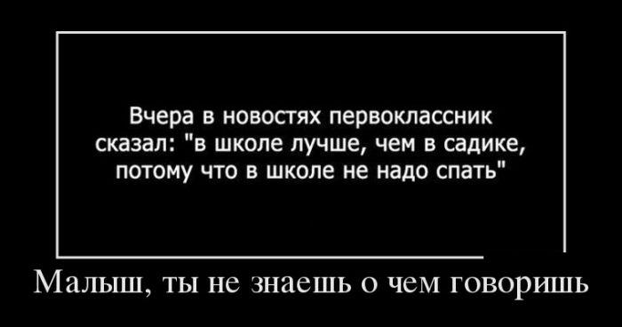 Демотиваторы - 522