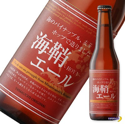 В Японии сварили пиво с морскими беспозвоночными