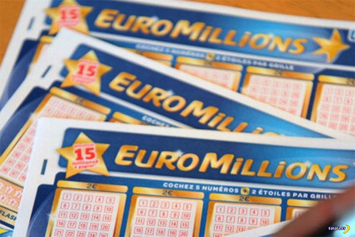 Фантастический выигрыш в лотерее Euromillions